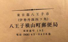 横山町郵便局の封筒