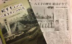 <絵葉書で見る八王子の100年>展