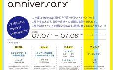 ajirochaya 1周年記念イベント